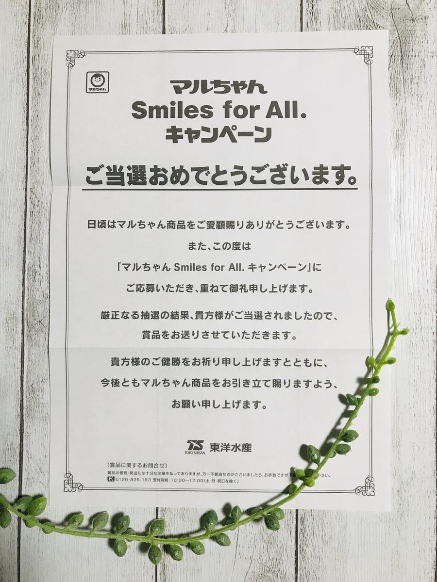 マルちゃん Smile for All . キャンペーン当選