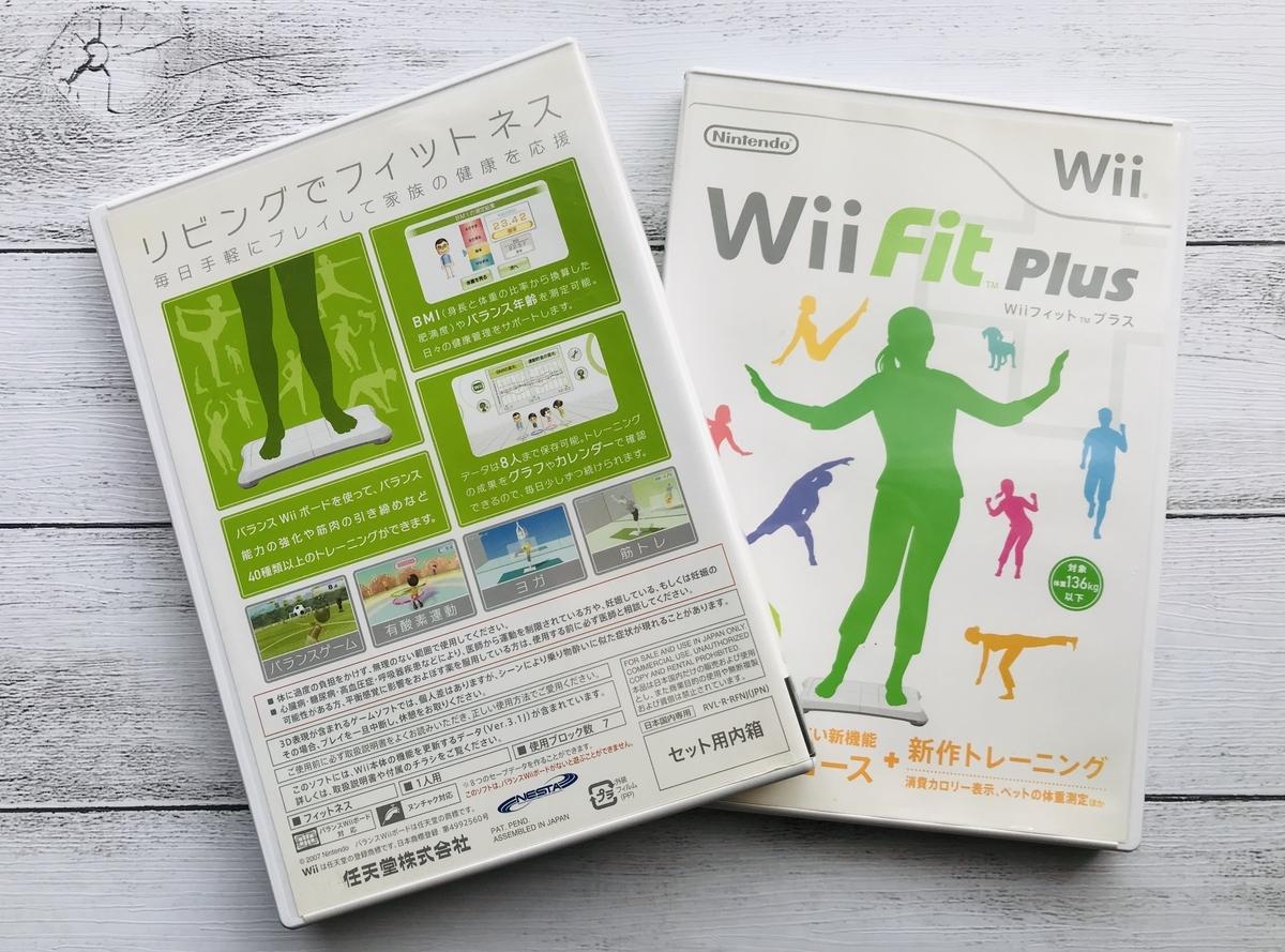 WiiフィットとWiiフィットプラス