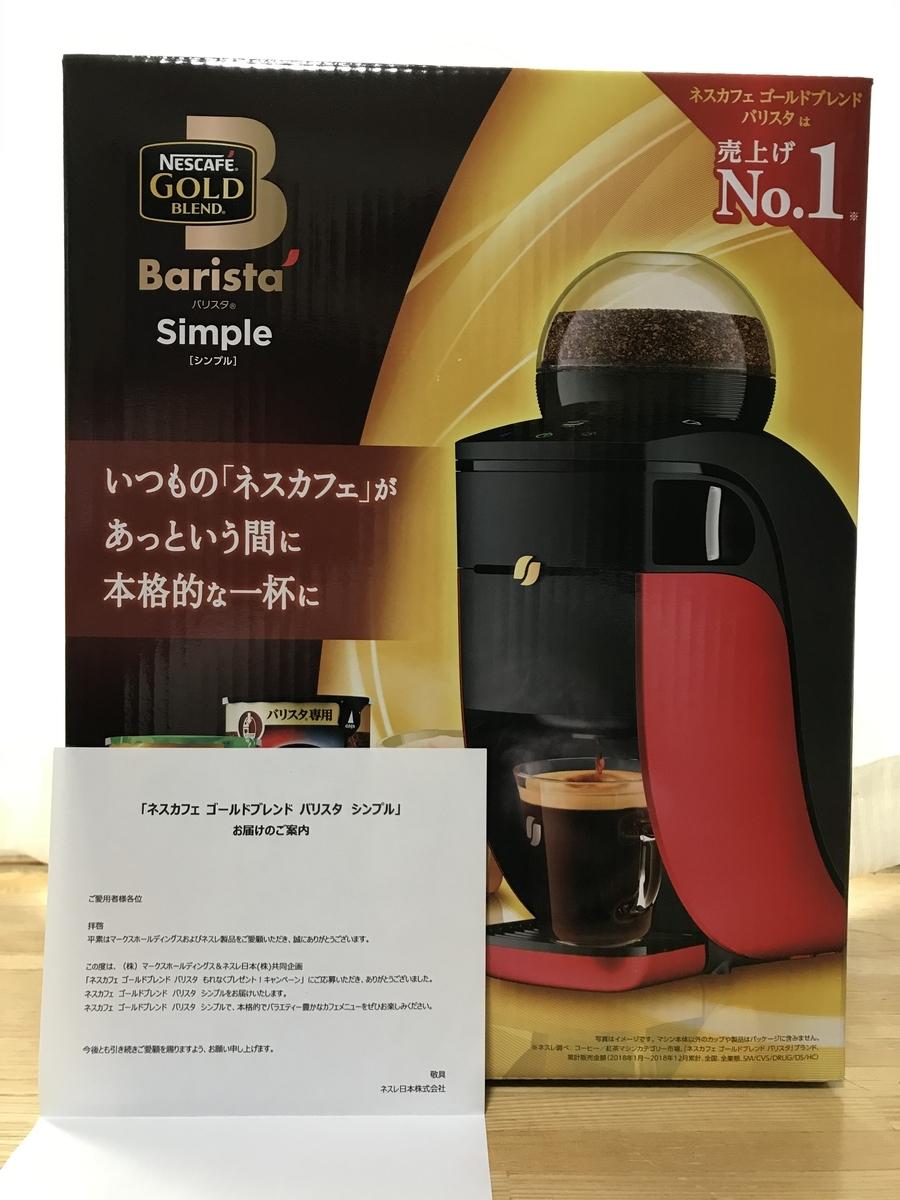 ネスカフェ ゴールドブレンド バリスタ シンプル