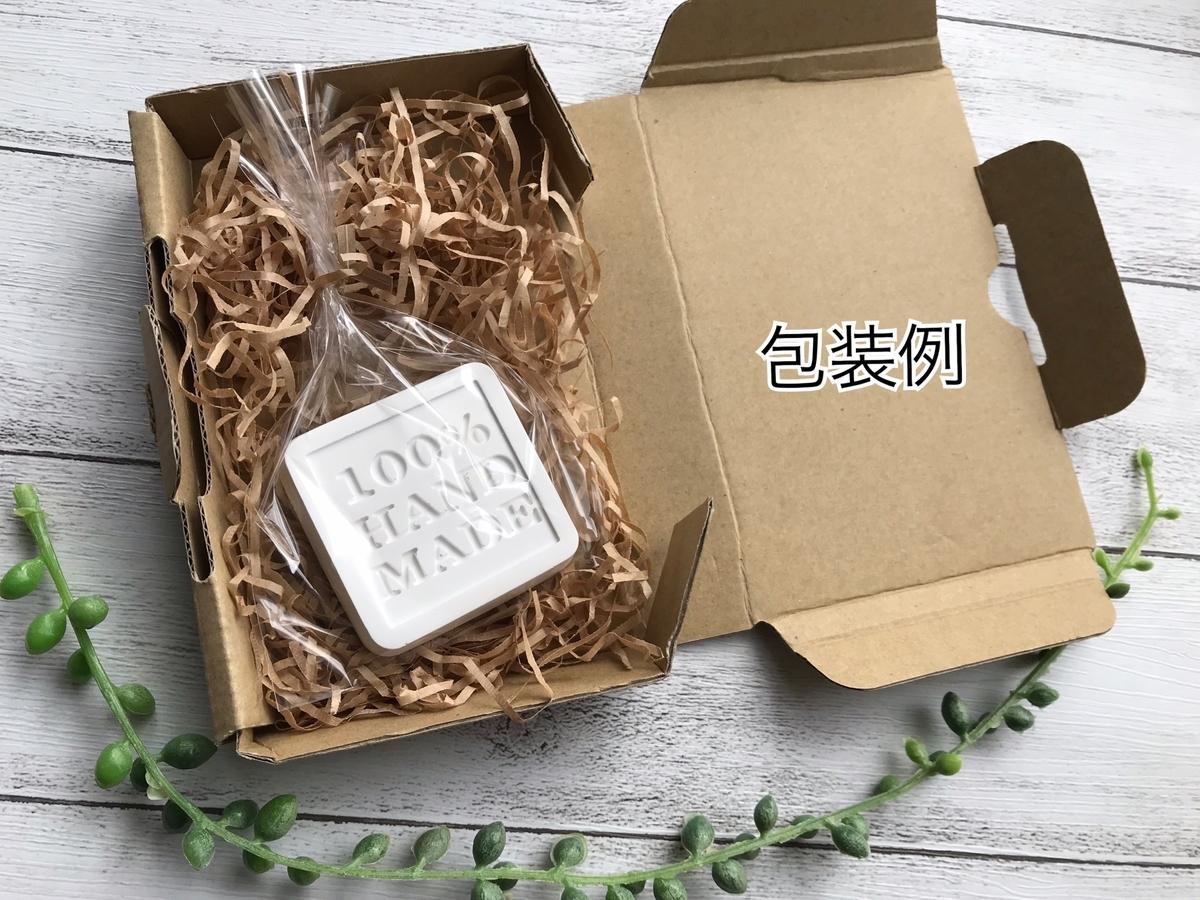 手づくりアロマストーンの包装例