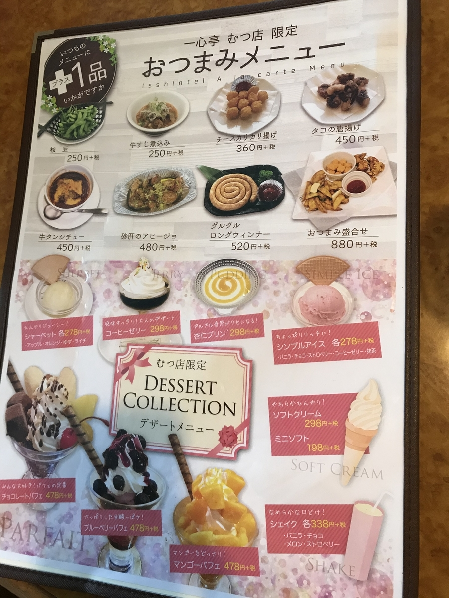 一心亭のメニュー本、デザート