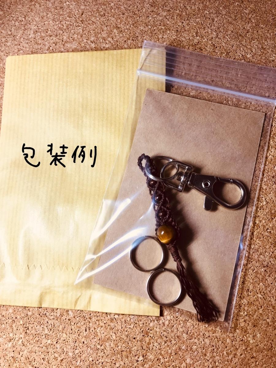 マクラメキーホルダーの包装例