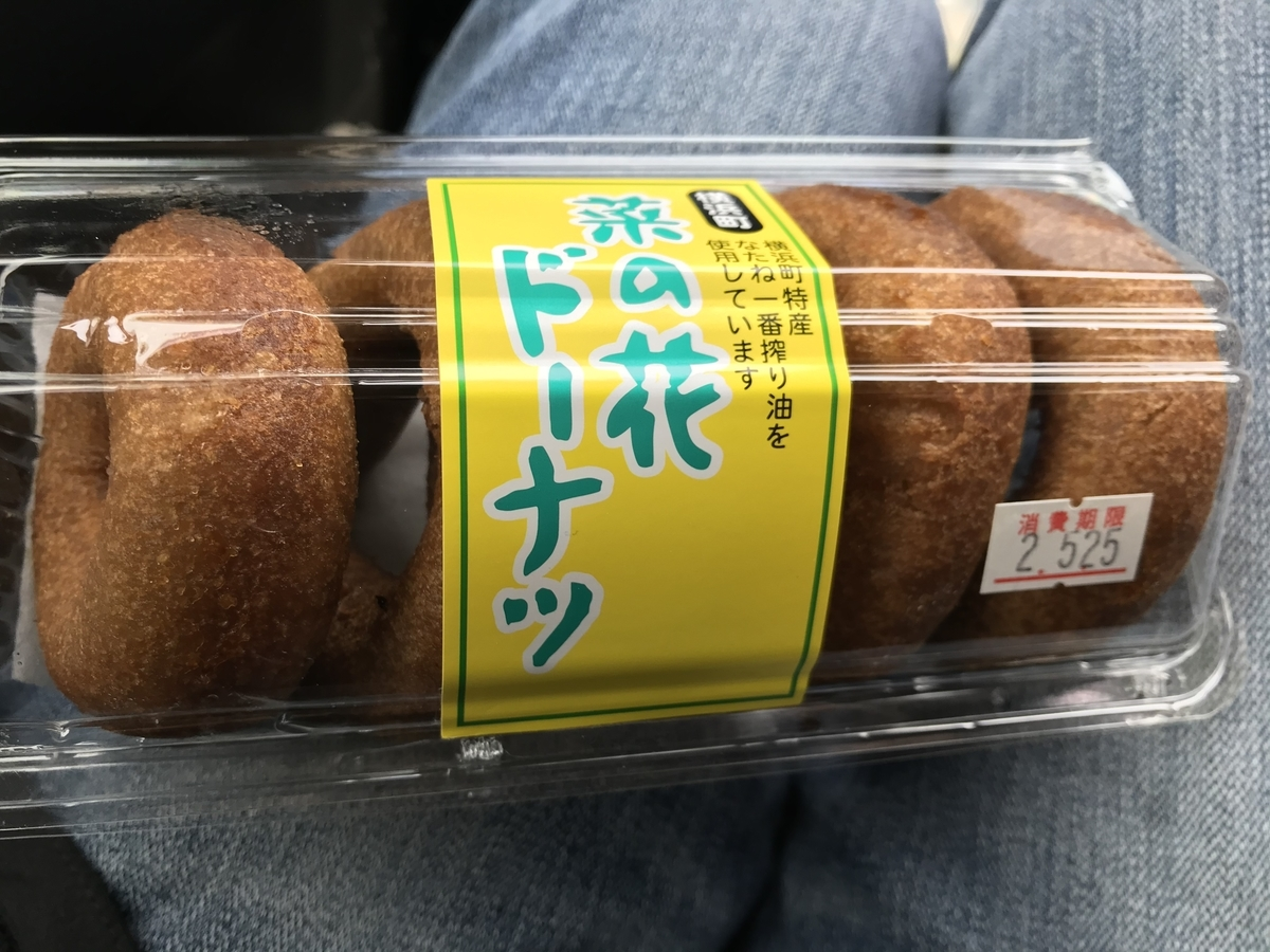 横浜町の菜の花ドーナツ