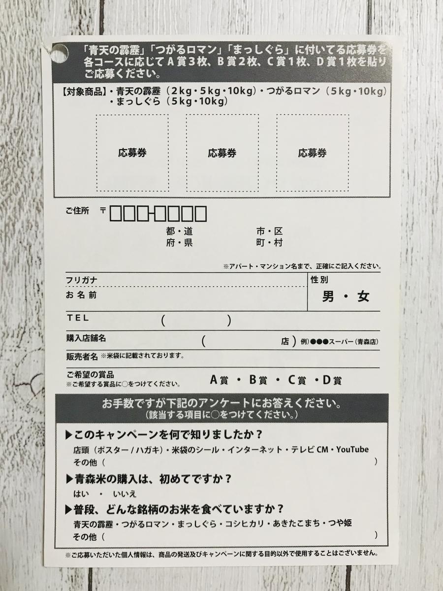 かがやく!青森米キャンペーン応募ハガキ