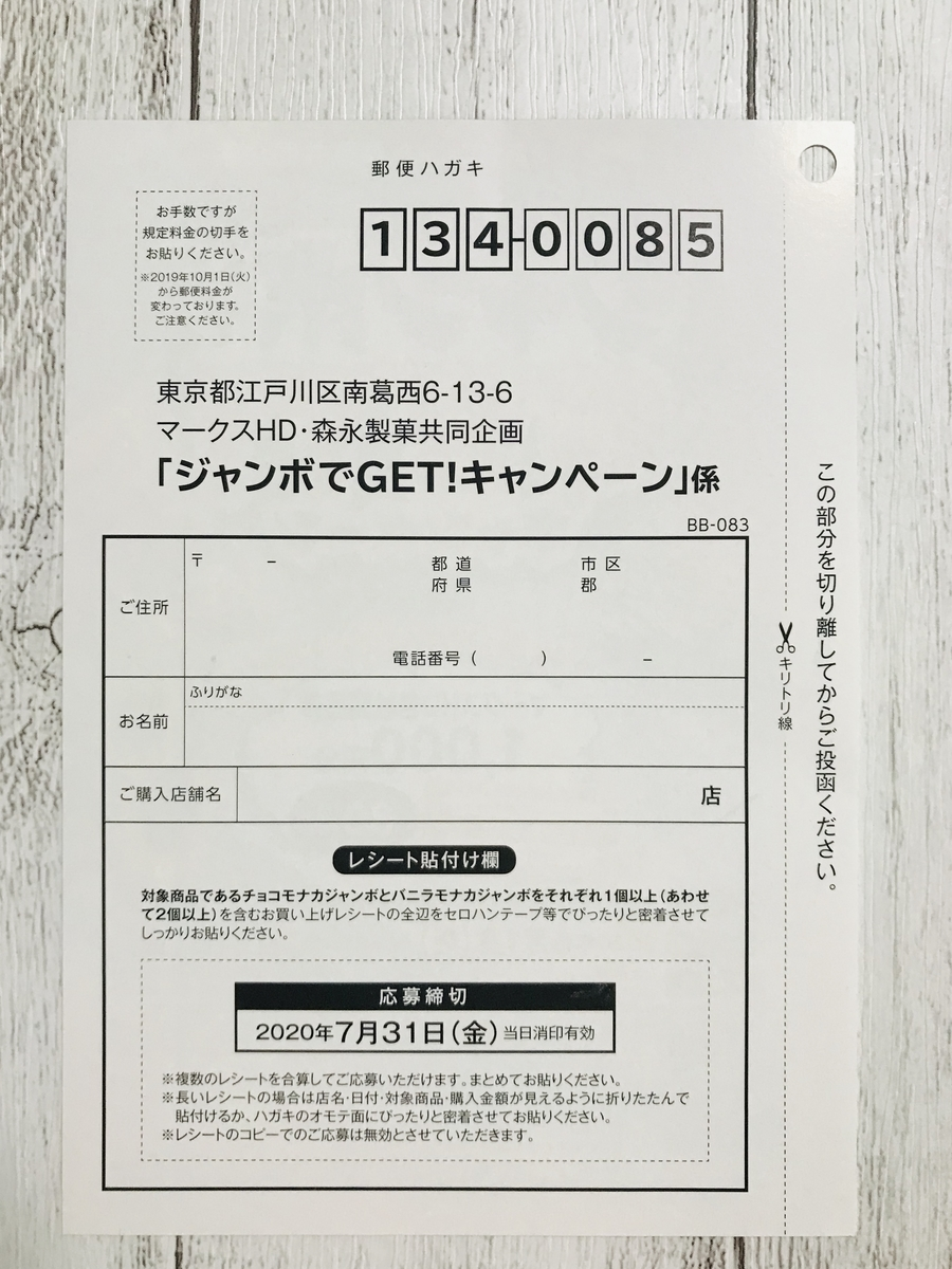 f:id:wish2019:20200608183358j:plain