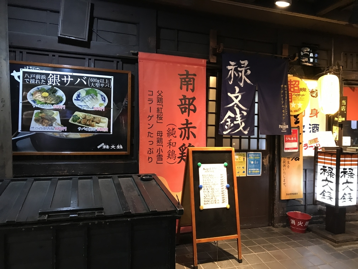 八戸市の禄文銭(ろくもんせん)