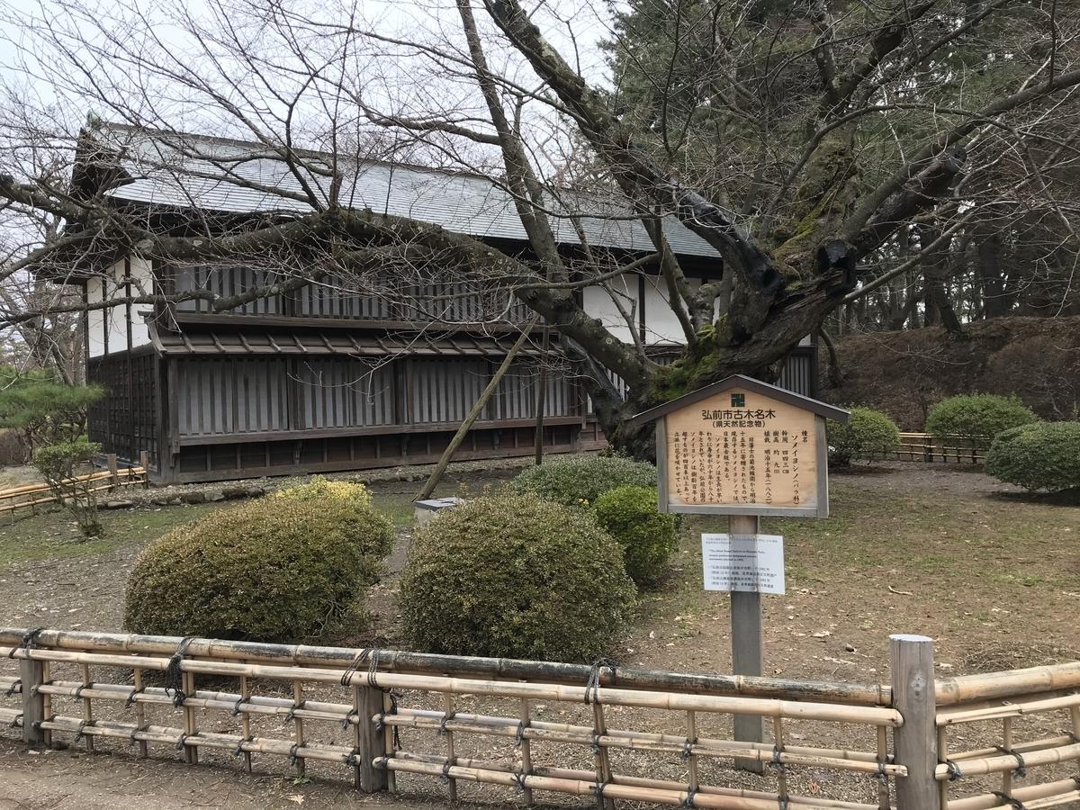 弘前市古木名木(県天然記念物)