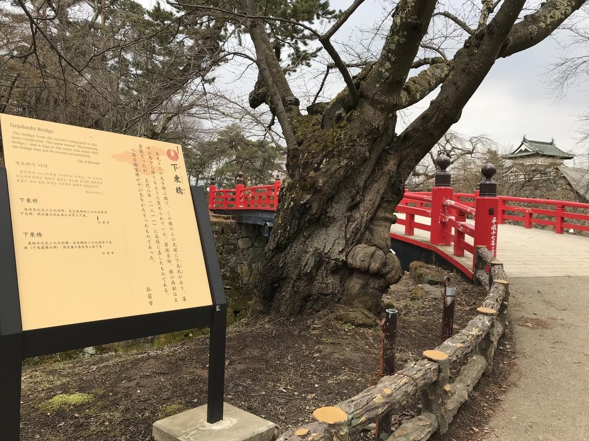 弘前公園の下乗橋(げじょうばし)