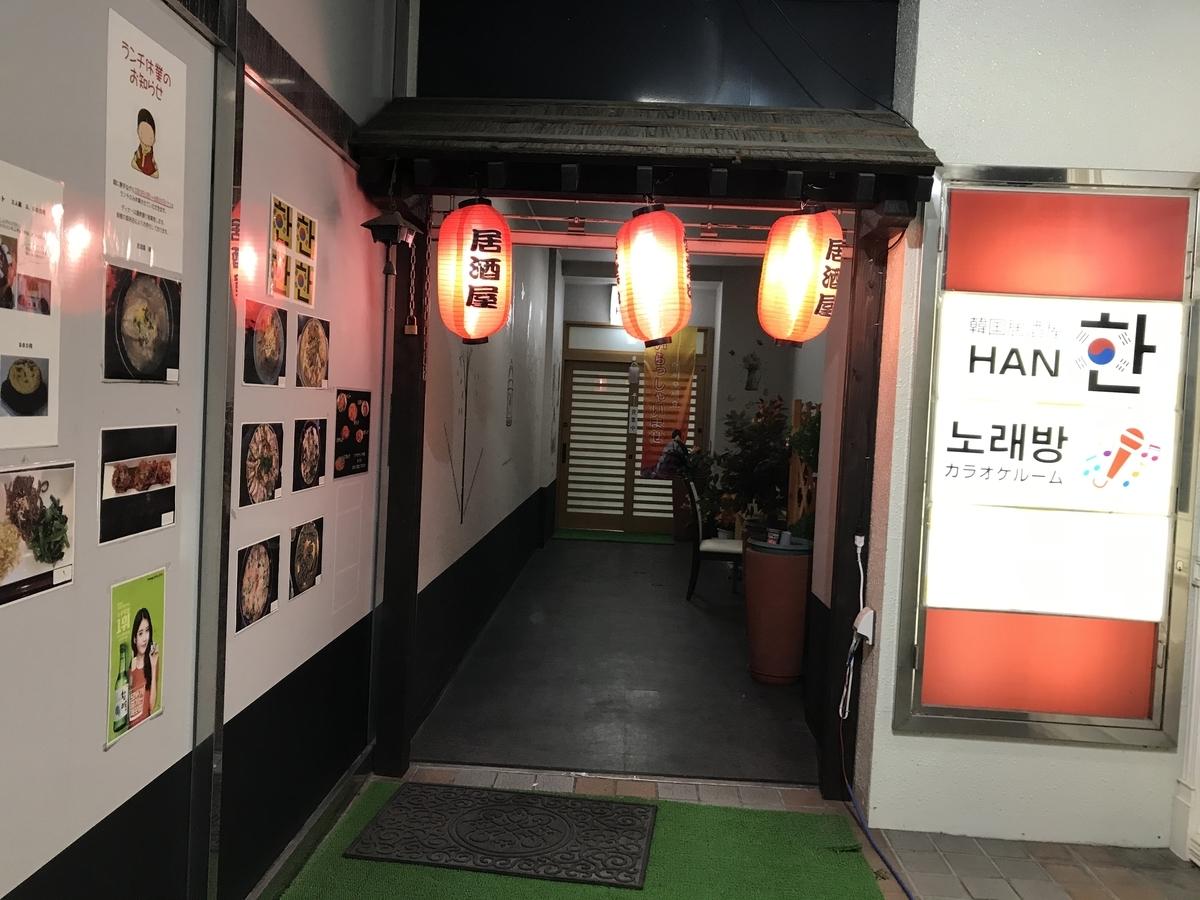 むつ市の韓国料理店、ハン