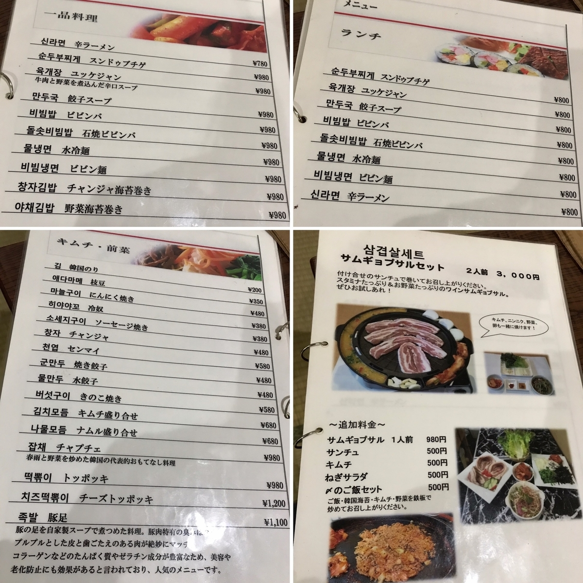 むつ市、韓国料理ハンのメニュー