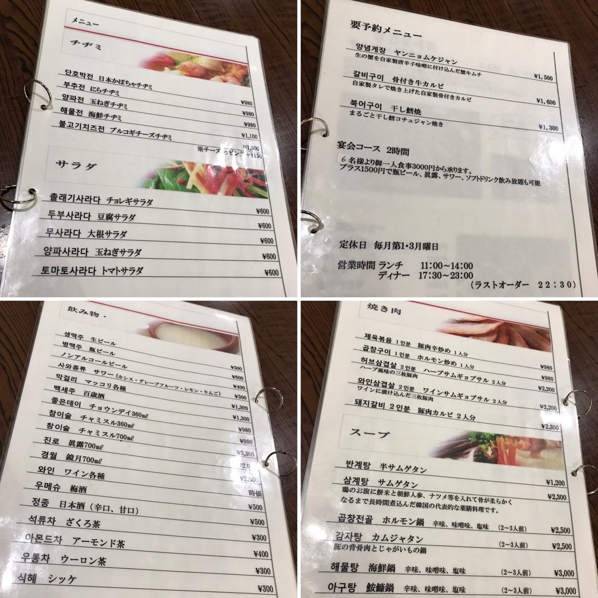 むつ市、韓国居酒屋ハンのメニュー