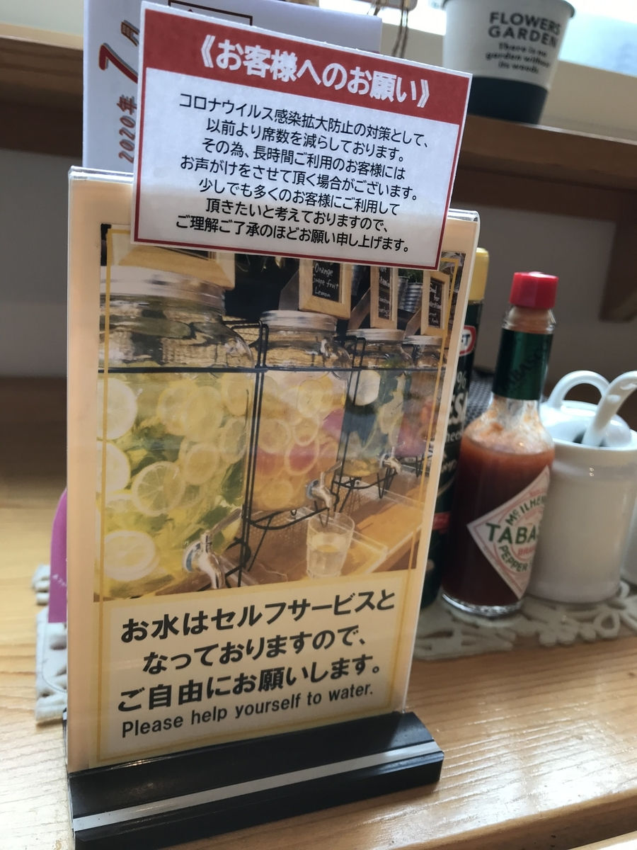 青森市、ドラゴンカフェのレモン水