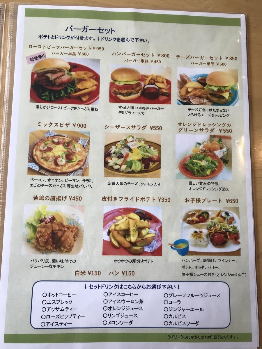 青森市、ドラゴンカフェのハンバーガーセットメニュー