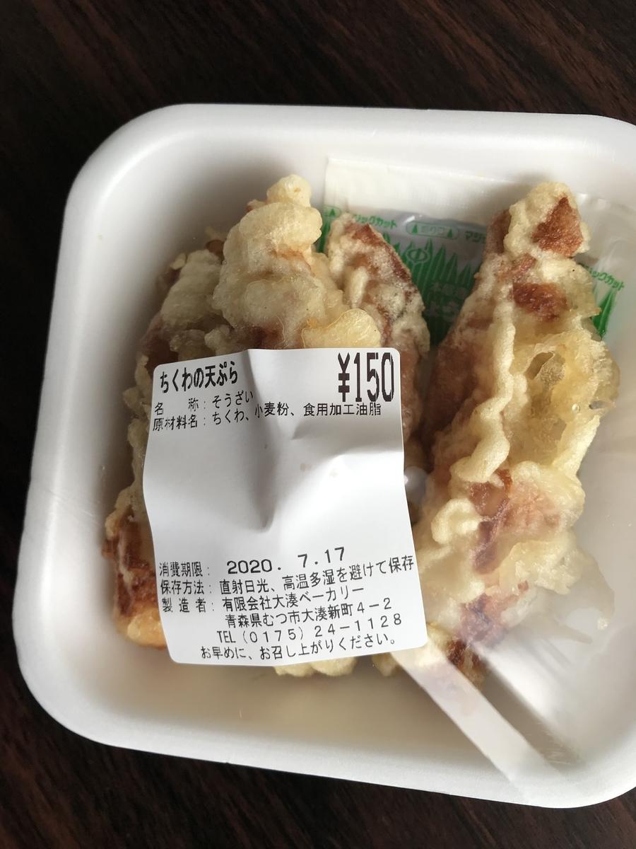 むつ市大湊ベーカリー、ちくわの天ぷら