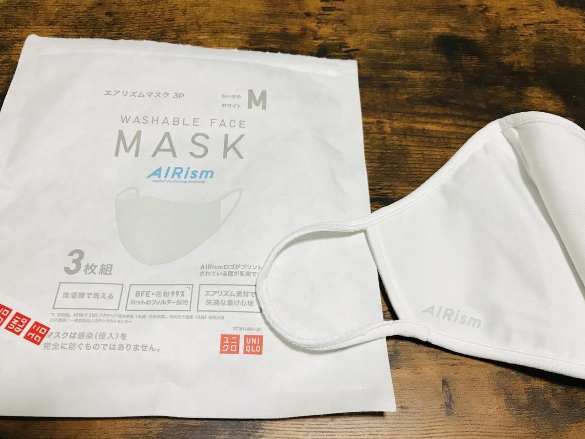ユニクロのエアリズムマスク