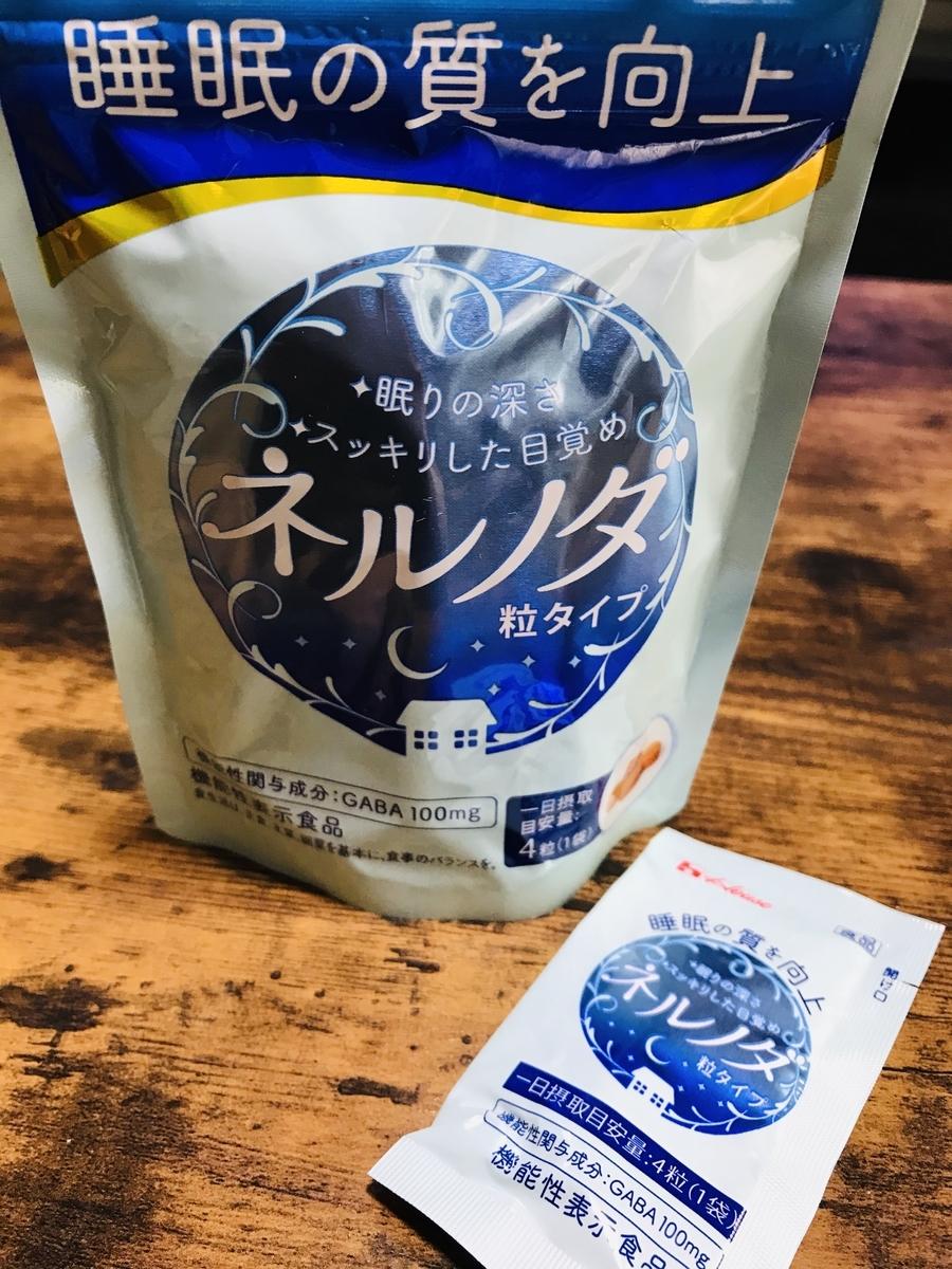ネルノダ(4粒×10袋)