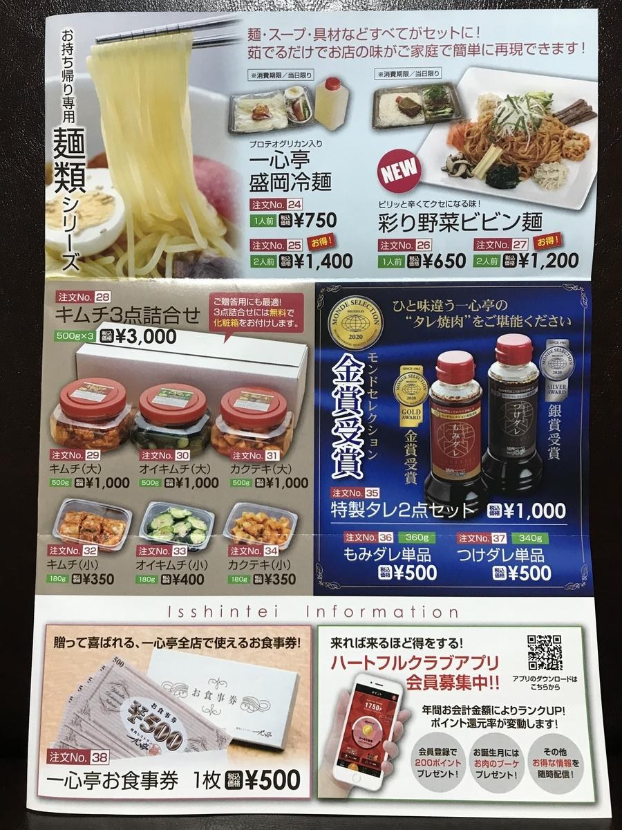 一心亭のテイクアウトメニュー改定版