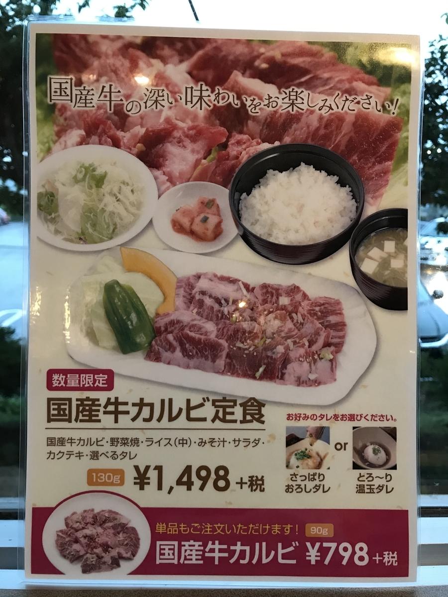一心亭の国産牛カルビ定食メニュー