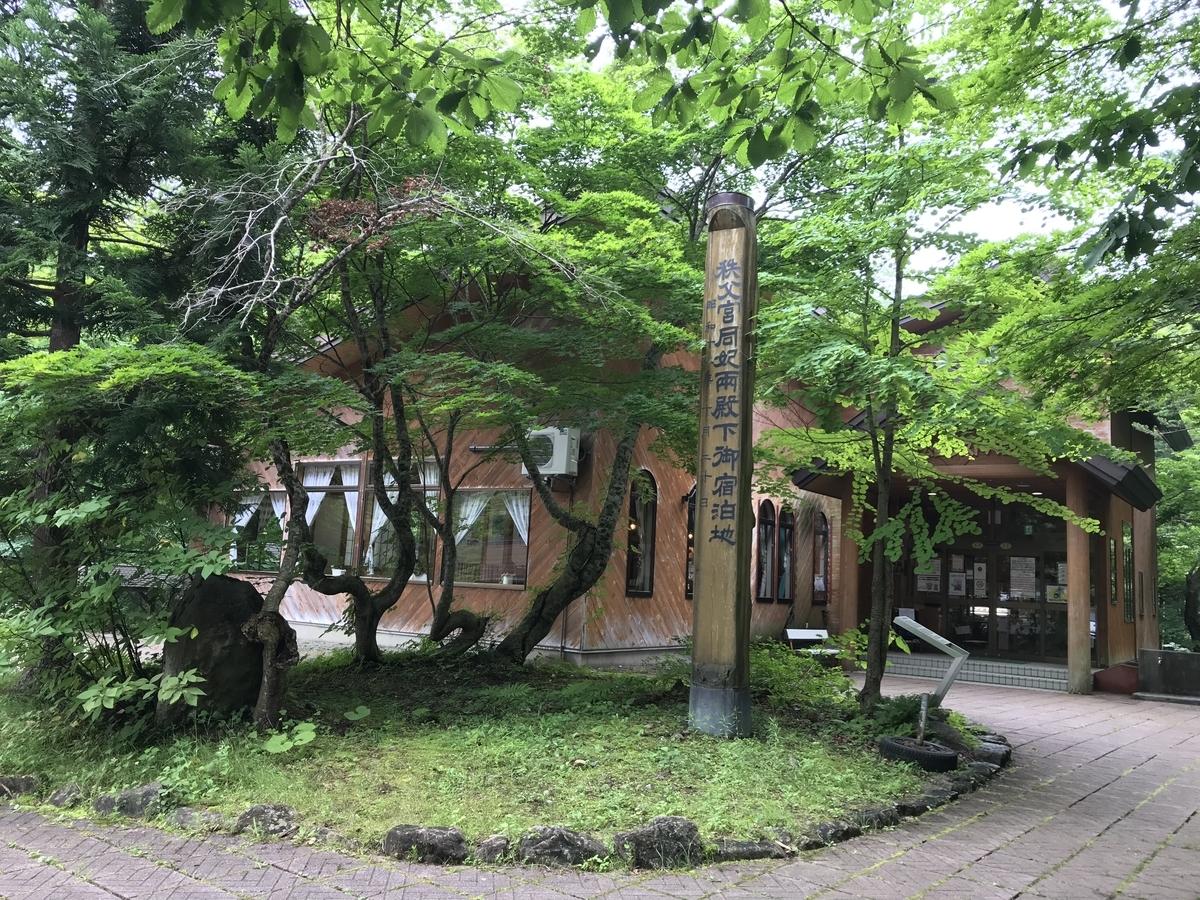 大畑町、奥薬研修景公園レストハウスの外観