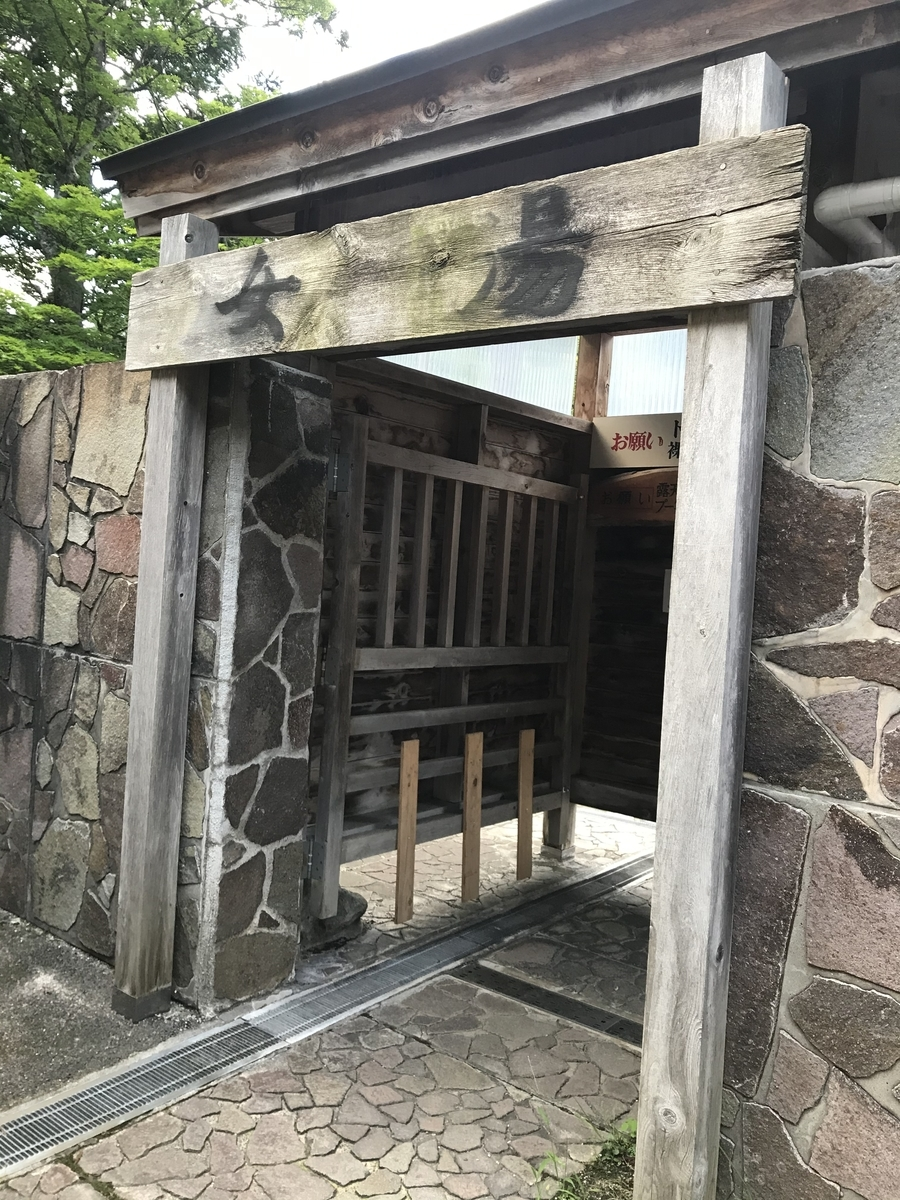 大畑町、夫婦かっぱの湯の入り口