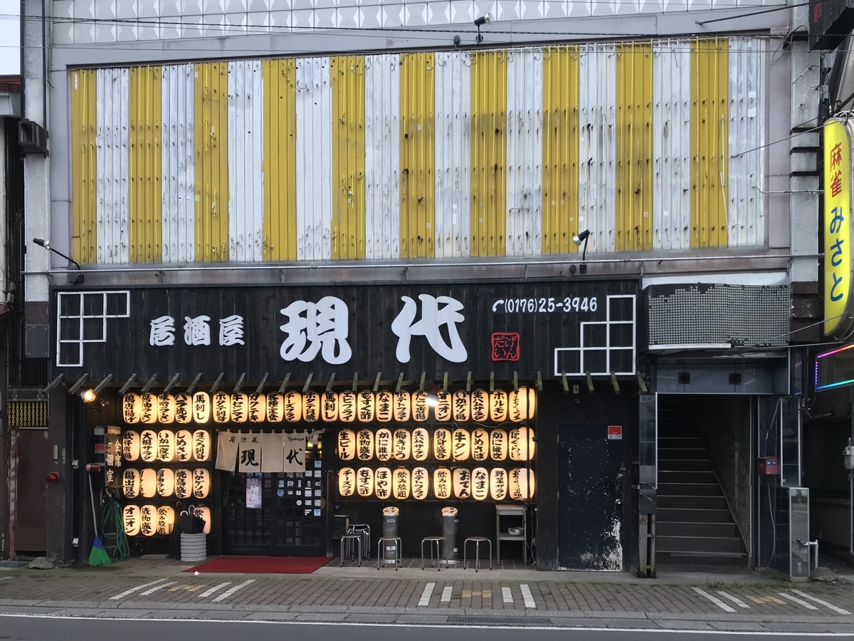 十和田市、居酒屋 現代の外観