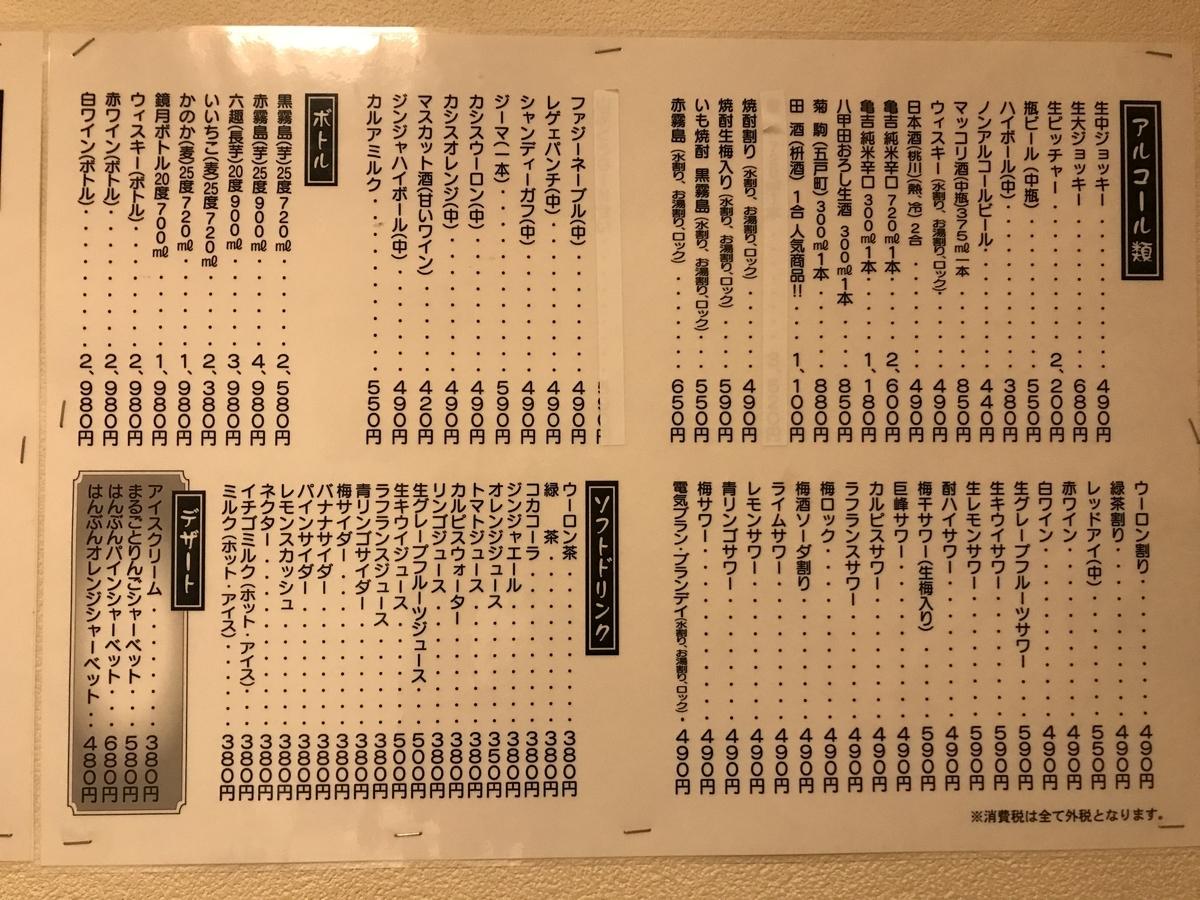 十和田市、居酒屋現代の飲み物メニュー