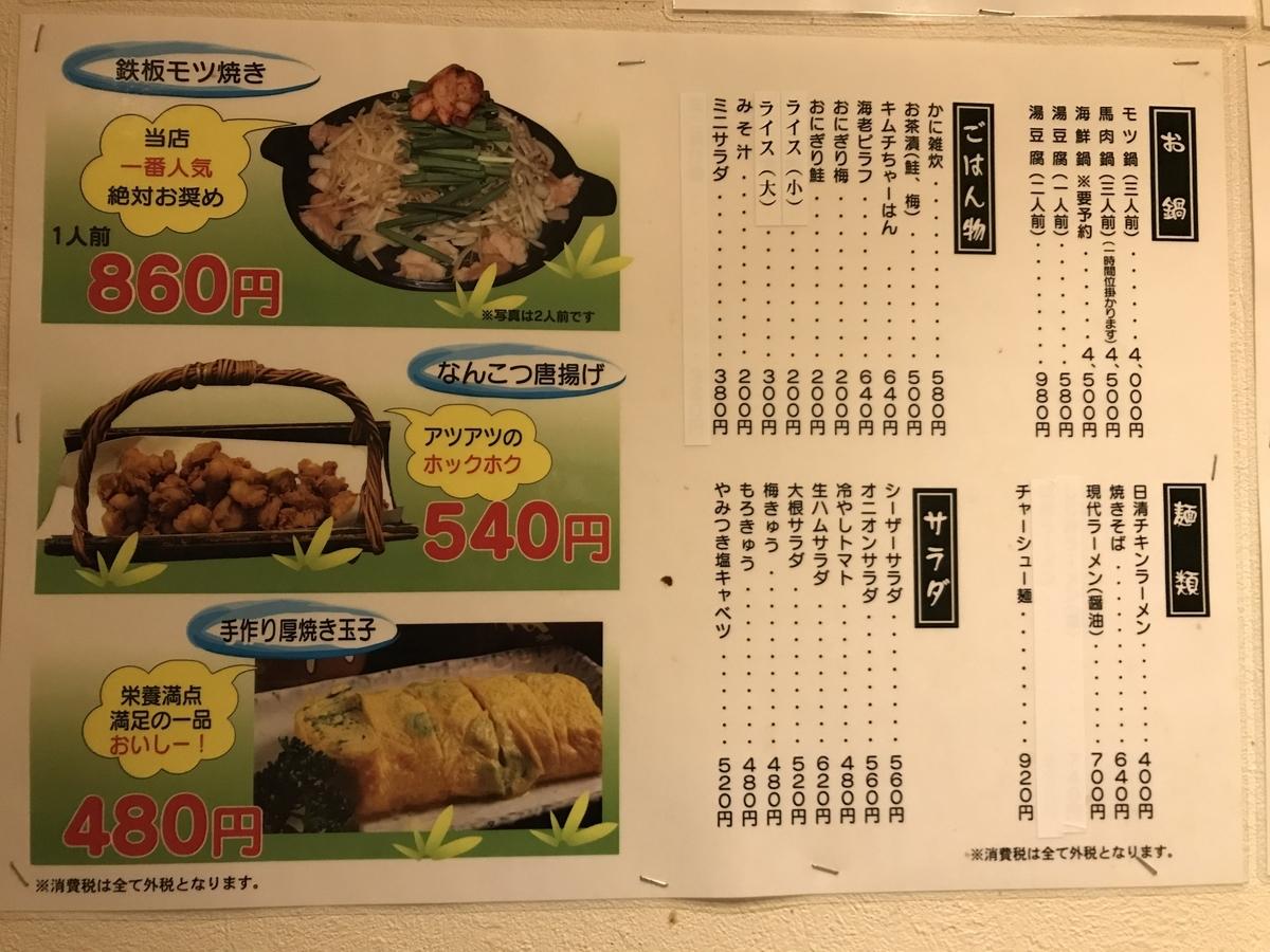 十和田市、居酒屋現代のメニュー