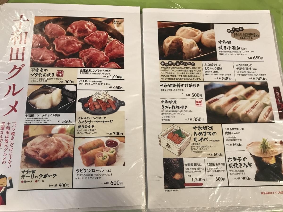 十和田市、司バラ焼大衆食堂のメニュー