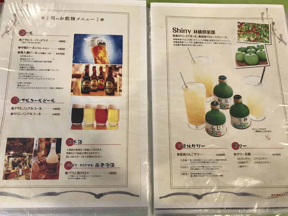 十和田市、司バラ焼大衆食堂のドリンクメニュー