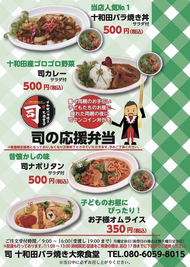 十和田市、司バラ焼大衆食堂のテイクアウトメニュー