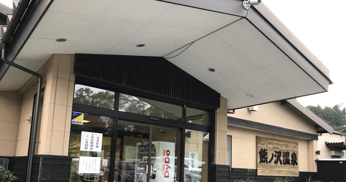 十和田市、熊ノ沢温泉の外観
