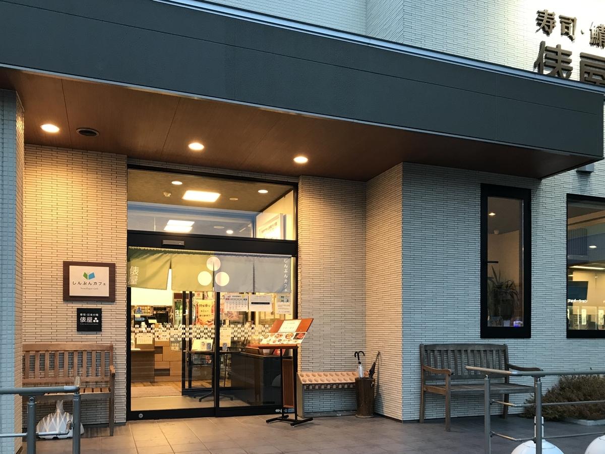 八戸市、寿司と新郷土料理 俵屋