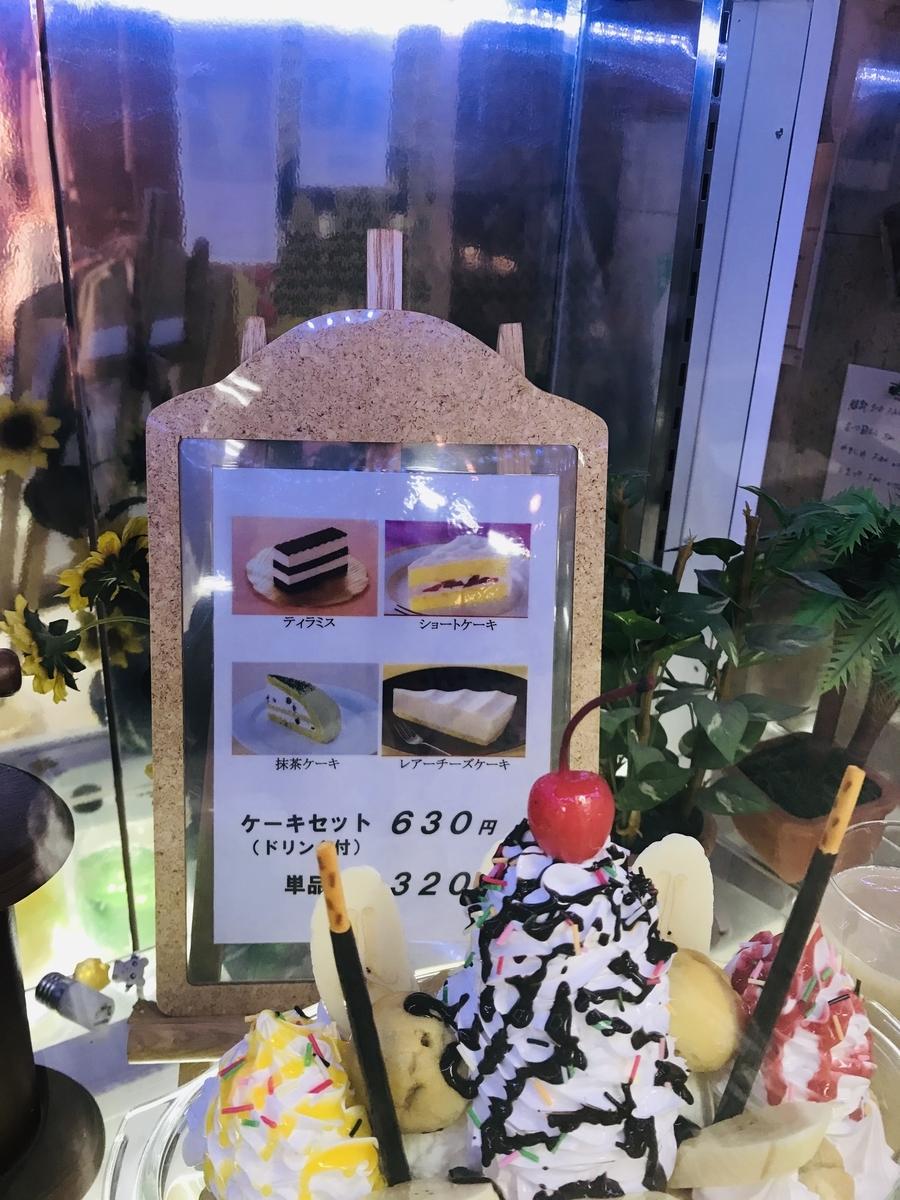 むつ市マエダ本店内、和洋軽食ぷらんたんのケーキ