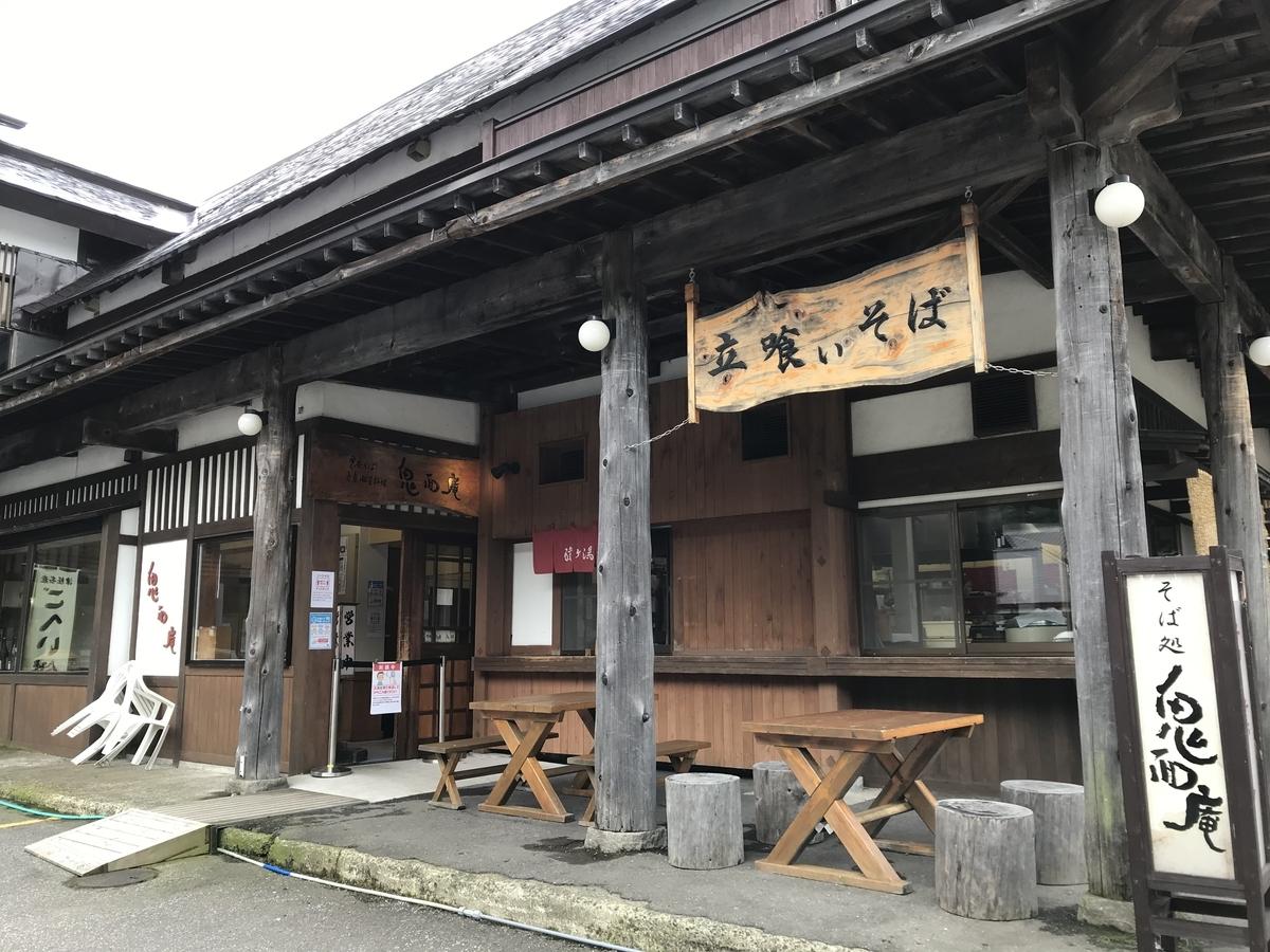 青森市の食事処、鬼麺庵(酸ヶ湯温泉内)