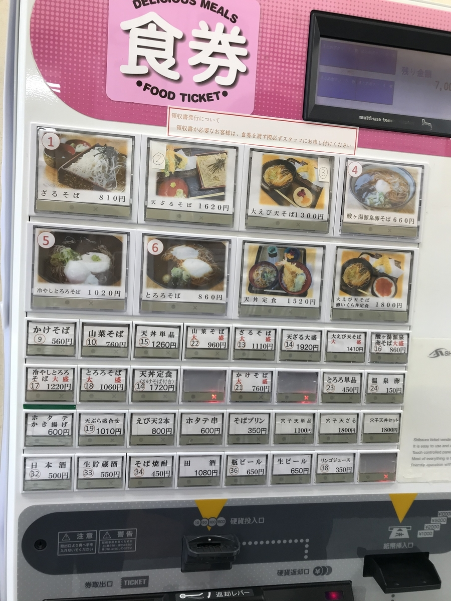 酸ヶ湯温泉、鬼麺俺の食券機