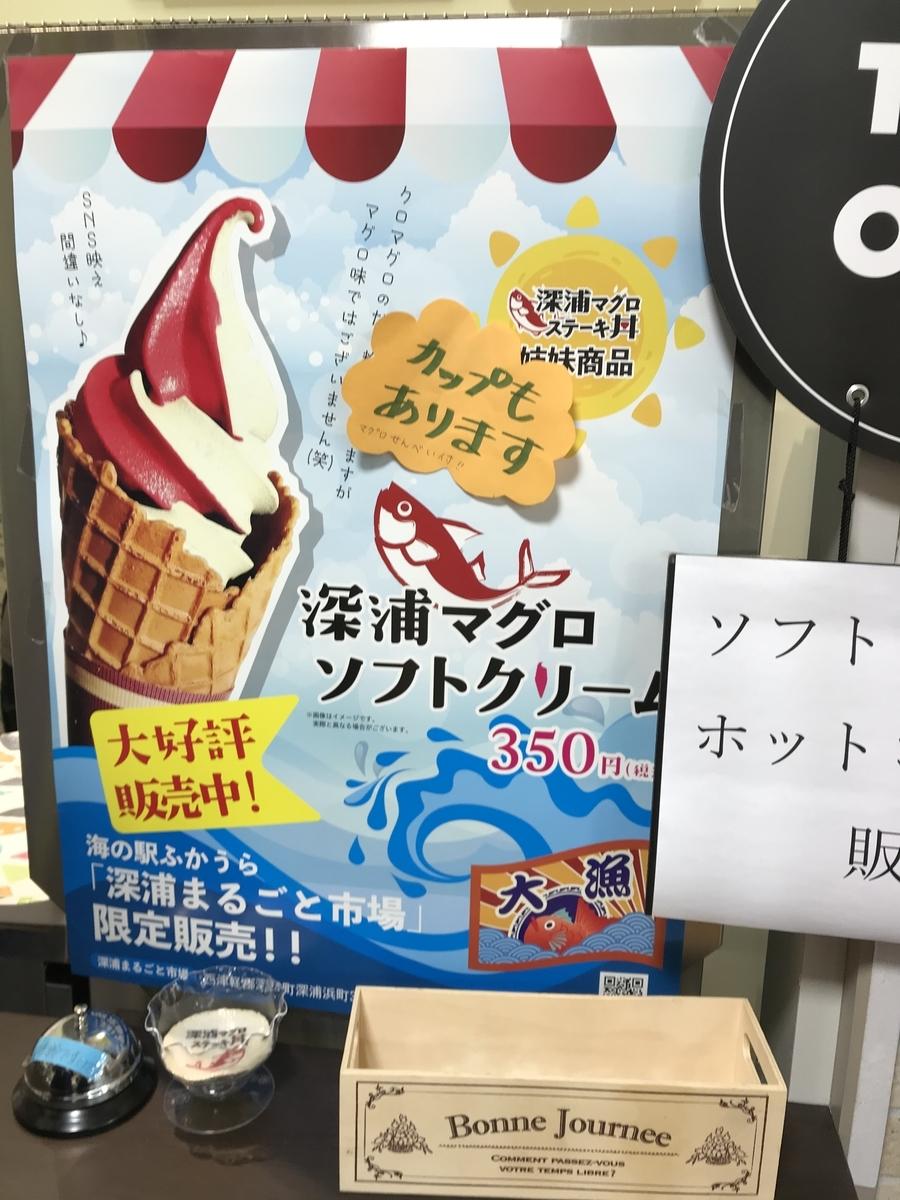 深浦マグロソフトクリームの広告