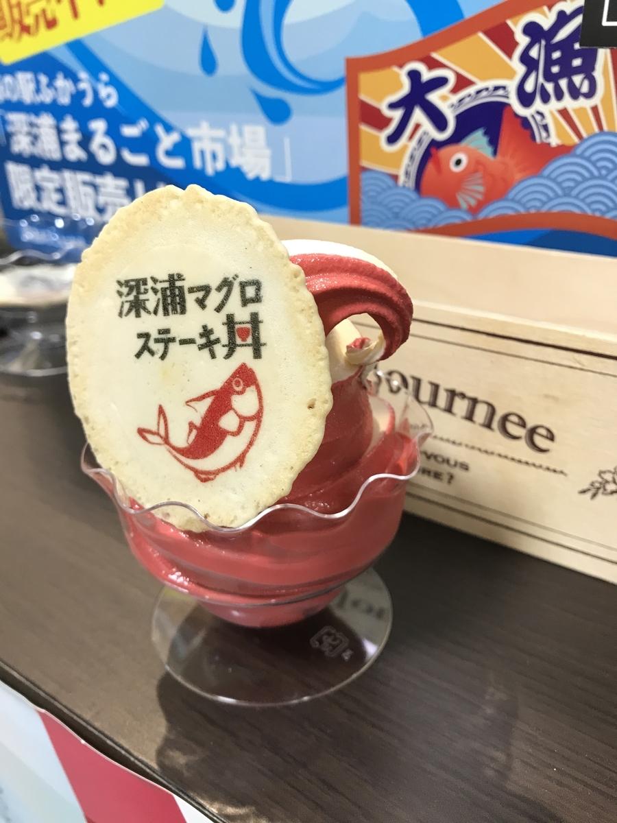 深浦マグロソフトクリームのカップ