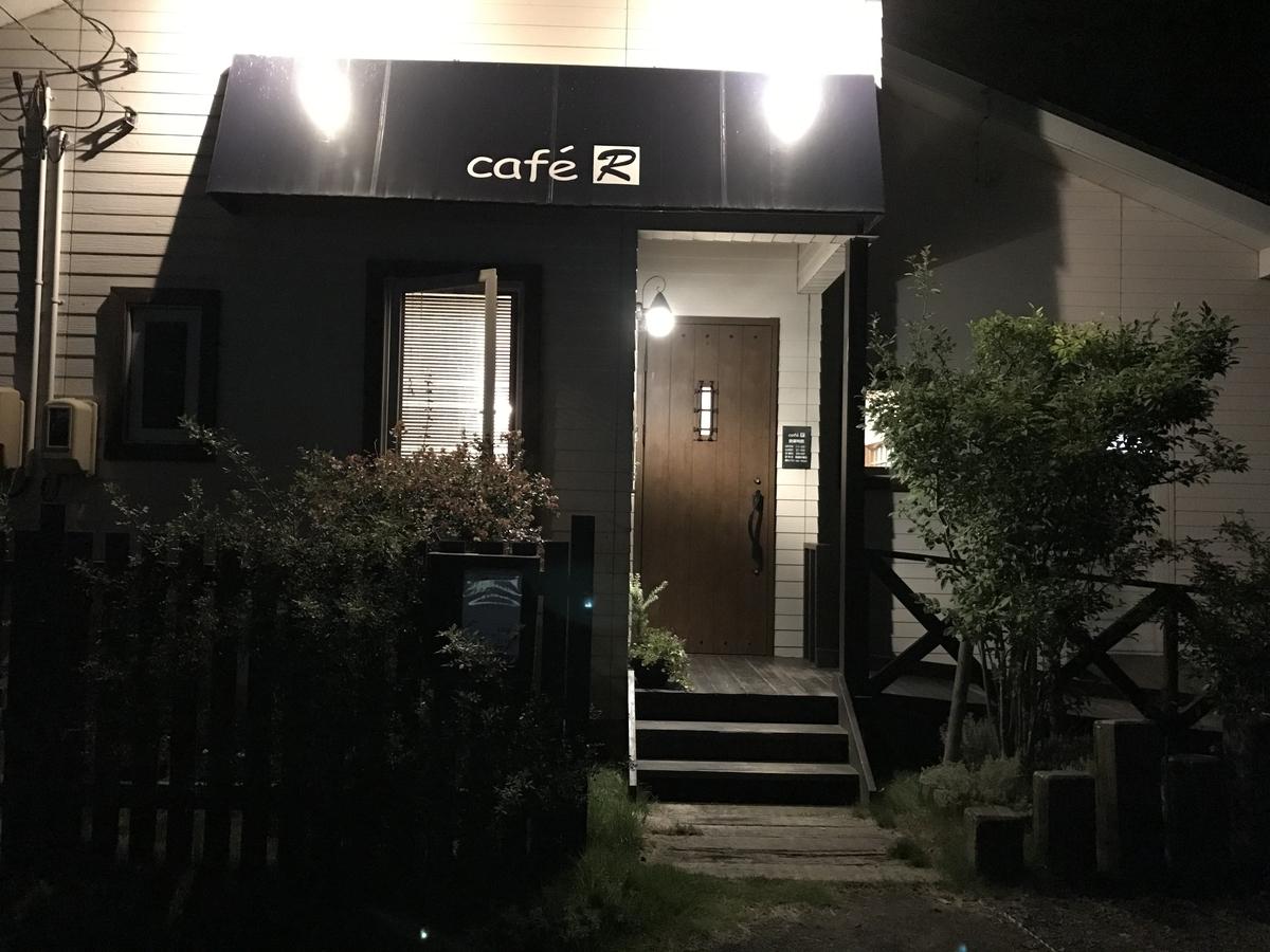 上北郡野辺地町、cafe'R(カフェアール)外観