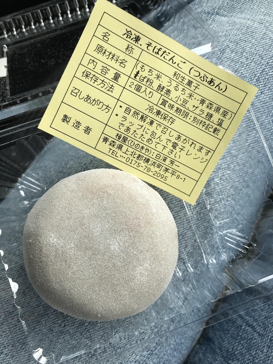 横浜町、檜谷(ひのきや)のそばだんご