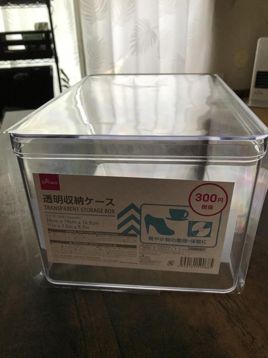 ダイソー、300円の透明収納ケース