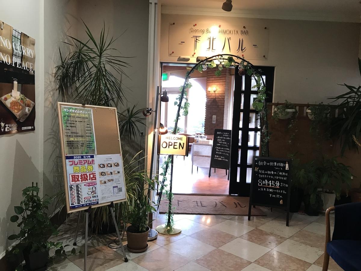 むつ市、プラザホテル内のレストラン