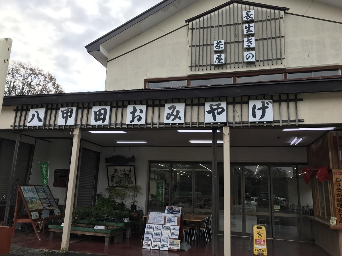 青森市の長生きの茶屋