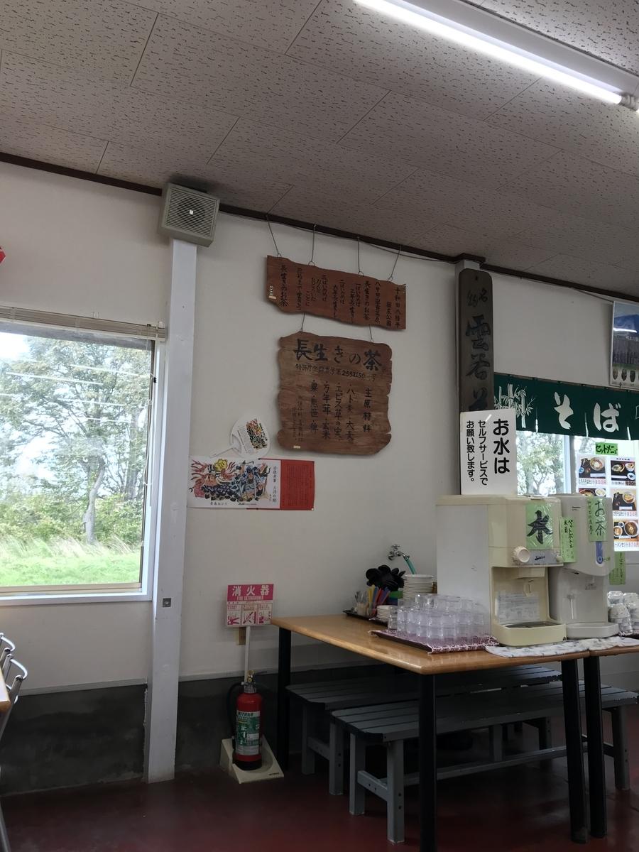 青森市、長生きの茶屋の店内