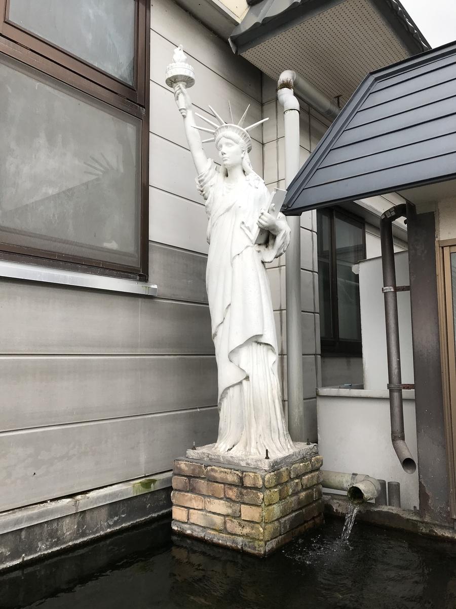 黒石市、宝温泉黒石、自由の女神