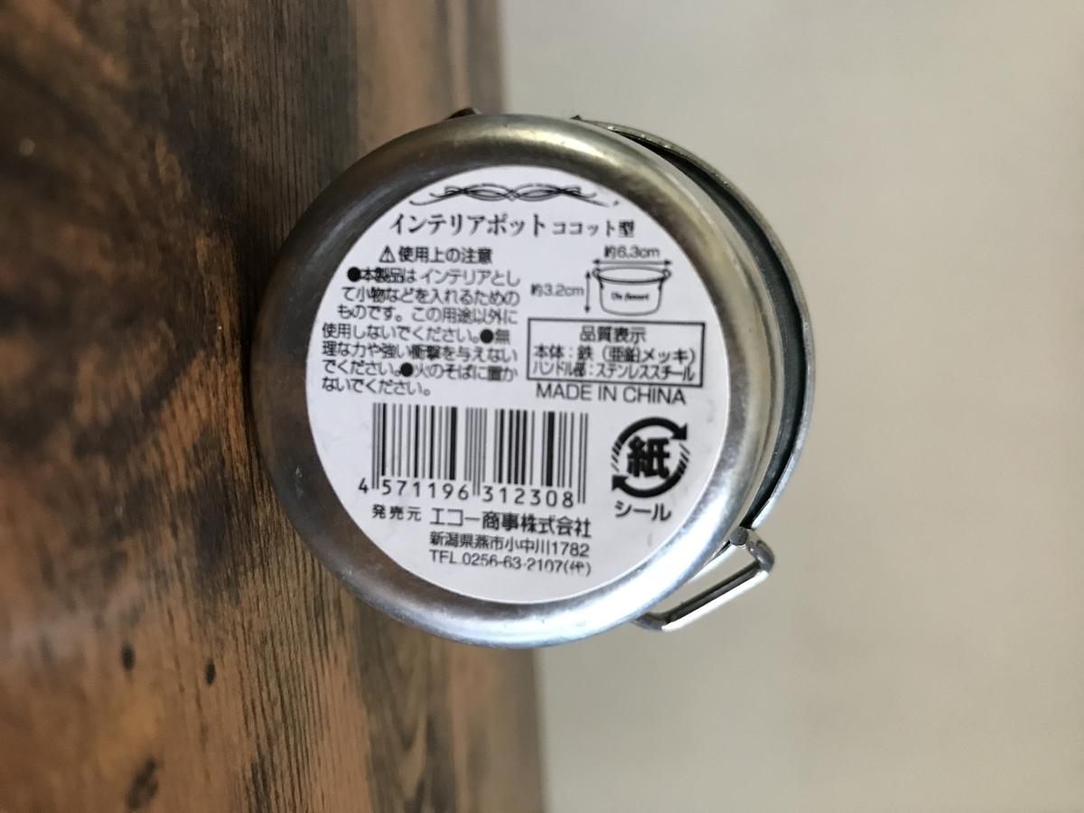 セリア、インテリアポット、ミニ缶のバーコード