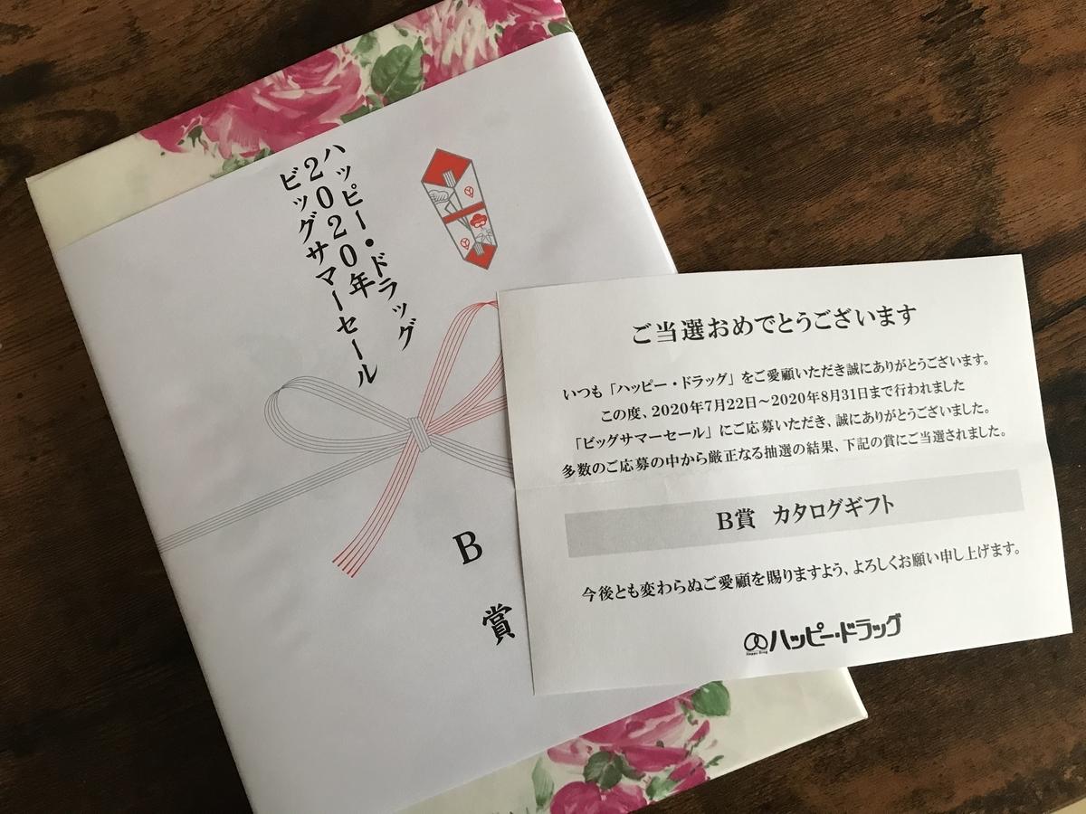 ハッピードラッグ2020年ビッグサマーセールB賞当選