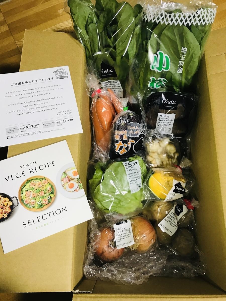 キューピー当選、Oisix厳選!旬の国産野菜10種セット