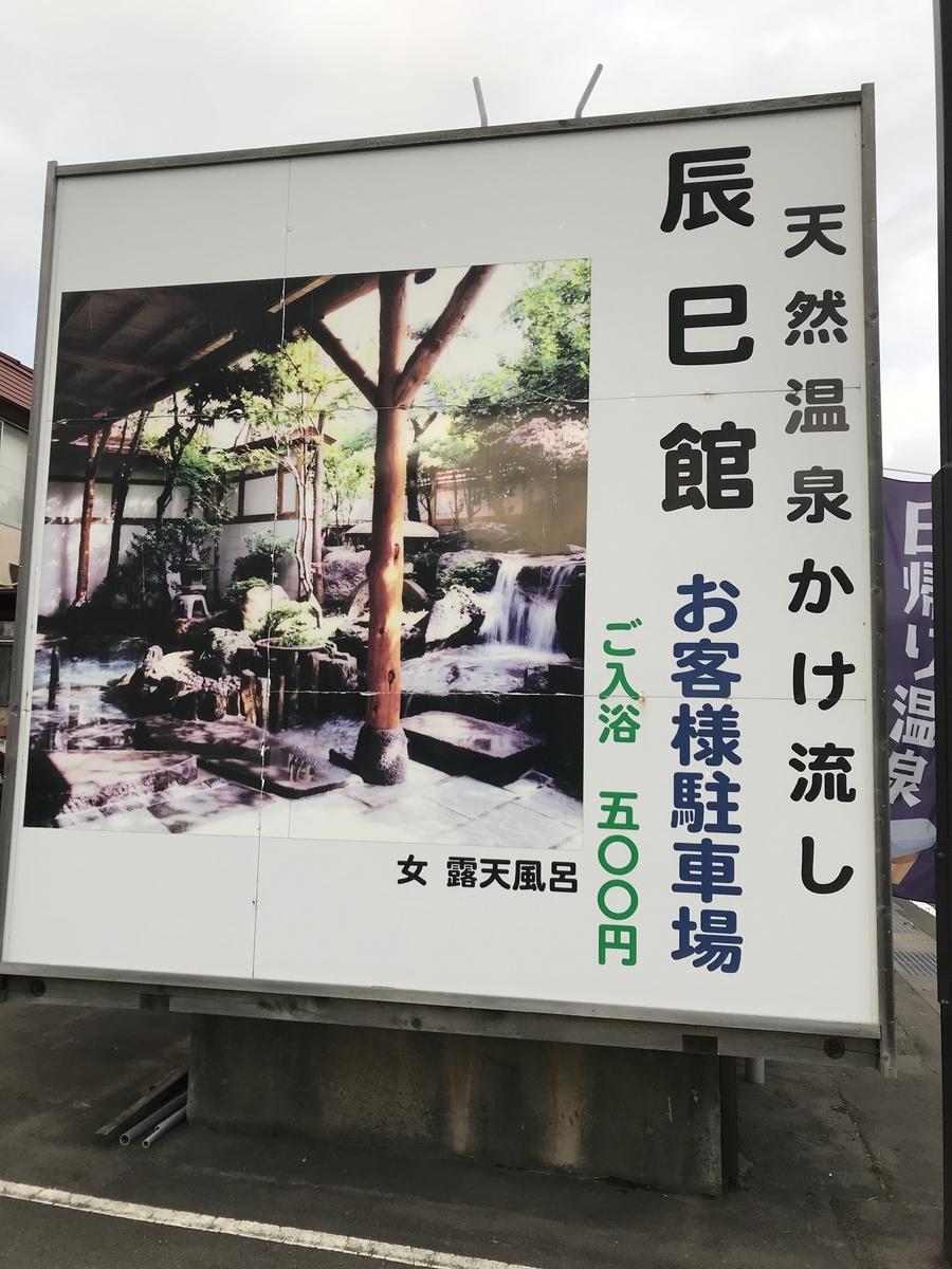 青森市の浅虫温泉、辰巳館(たつみかん)の看板