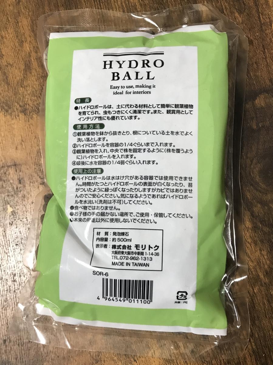 ダイソー、ハイドロボールの使用方法