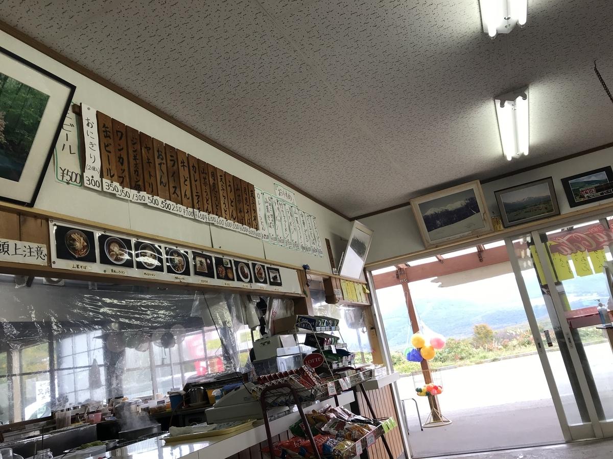 八甲田山、高原茶屋のメニュー